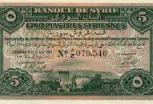 النقود والعملات الورقية السورية 1919 – خمسة قروش سورية (2)