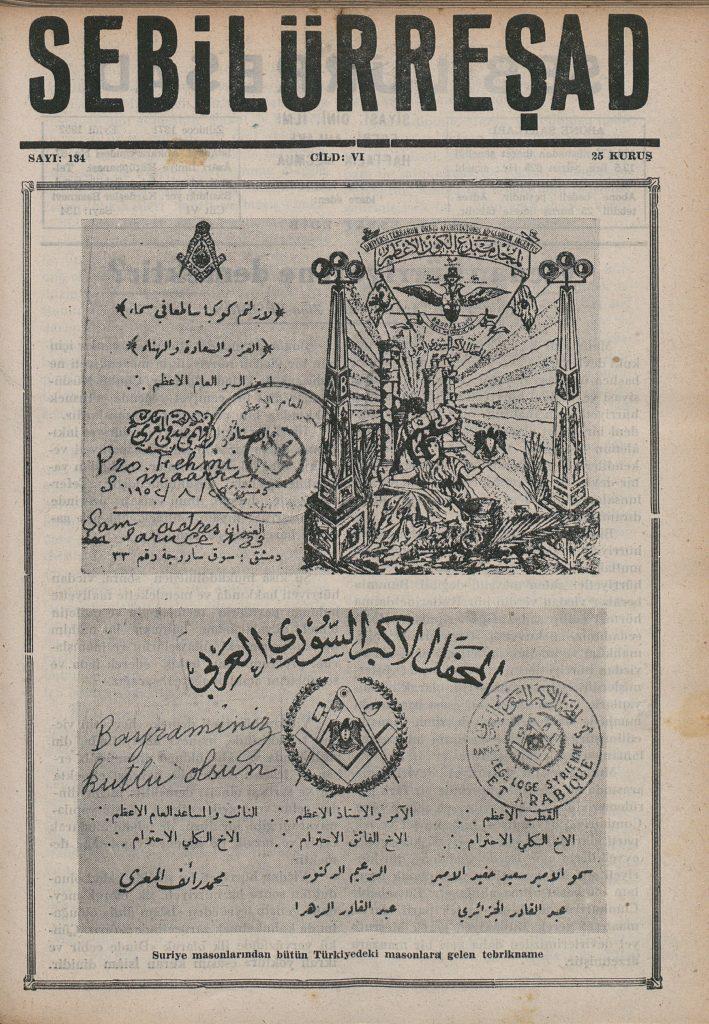 جريدة سبيل الرشاد 1952- تهنئة من المحفل الماسوني السوري لجميع الماسونيين في تركيا