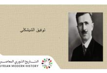 الدكتور توفيق الشيشكلي .. زعيم حماة و رئيس الكتلة الوطنية