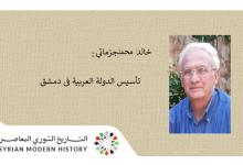 خالد محمد جزماتي: تأسيس الدولة العربية في دمشق 1918- 1920
