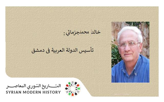 صورة خالد محمد جزماتي: تأسيس الدولة العربية في دمشق 1918- 1920