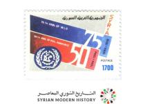 طوابع سورية 1994 - ذكرى منظمة العمل الدولية