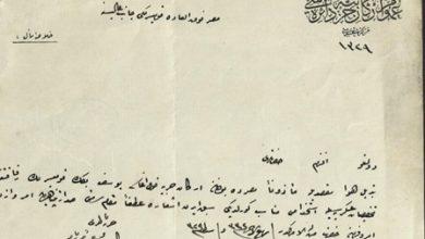 صورة من الأرشيف العثماني 1914- تعيين يوسف بك العظمة في المفوضية العثمانية بمصر