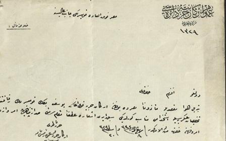 من الأرشيف العثماني 1914 - تعيين يوسف بك العظمة في المفوضية العثمانية بمصر