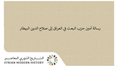 صورة رسالة أمين حزب البعث في العراق إلى صلاح الدين البيطار عام 1954