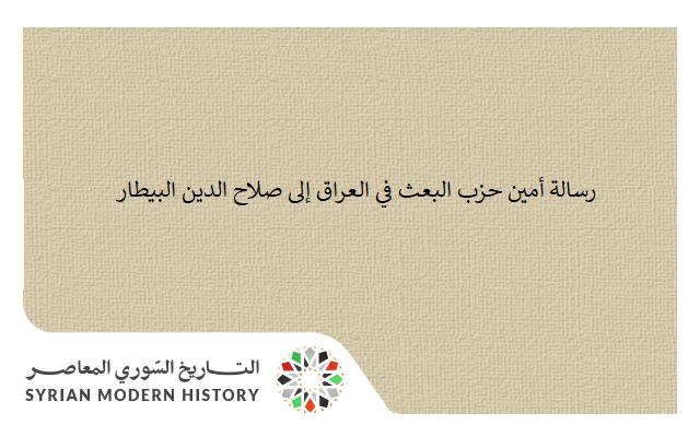 رسالة أمين حزب البعث في العراق إلى صلاح الدين البيطار عام 1954