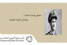 حمصي فرحان حمادة: برقية إلى القيادة القطرية ..