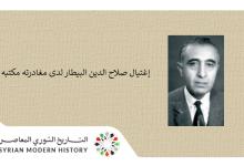 صحيفة الأنوار 1980- إغتيال صلاح الدين البيطار لدى مغادرته مكتبه في باريس