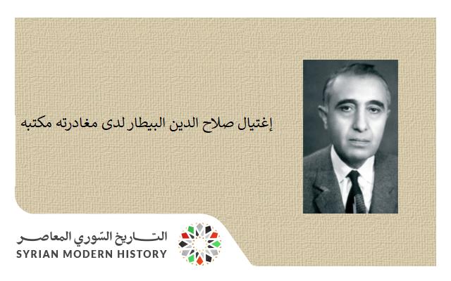صورة صحيفة الأنوار 1980- إغتيال صلاح الدين البيطار لدى مغادرته مكتبه في باريس