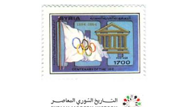 صورة طوابع سورية 1994 – الذكرى المئوية لتأسيس لجنة الألعاب الأولمبية