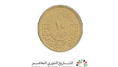 النقود والعملات السورية 1965 – عشرة قروش سورية