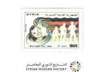 طوابع سورية 1994 - عيد الأم