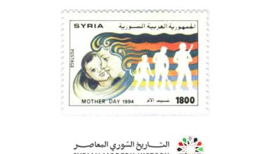 صورة طوابع سورية 1994 – عيد الأم
