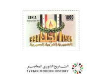صورة طوابع سورية 1994 – عيد الجلاء