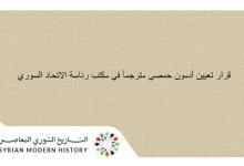 صورة قرار تعيين ادمون حمصي مترجماً في مكتب رئاسة الاتحاد السوري عام 1923