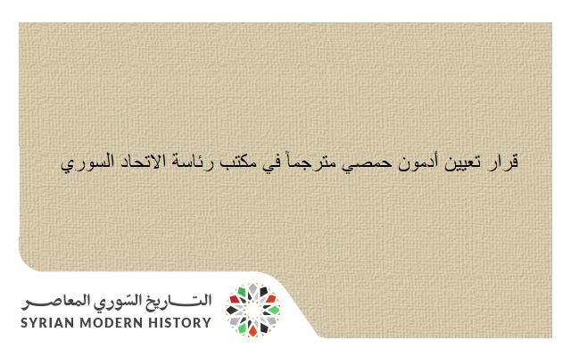 صورة قرار تعيين أدمون حمصي مترجماً في مكتب رئاسة الاتحاد السوري عام 1923