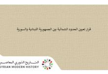 صورة قرار تعيين الحدود اللبنانية الشماليةمع سورية عام 1937