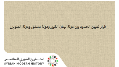 صورة قرار تعيين الحدود بين دولة لبنان الكبير ودولة دمشق ودولة العلويين عام 1924