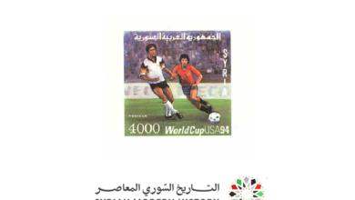صورة طوابع سورية 1994 – بطولة كأس العالم بكرة القدم