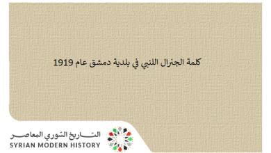 صورة كلمة الجنرال اللنبي في بلدية دمشق عام 1919