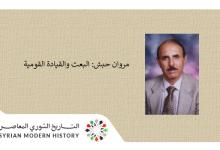 مروان حبش: البعث والقيادة القومية