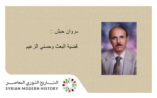 صورة مروان حبش: قضية البعث وحسني الزعيم