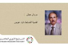 مروان حبش: قضية الضابط داود عويس