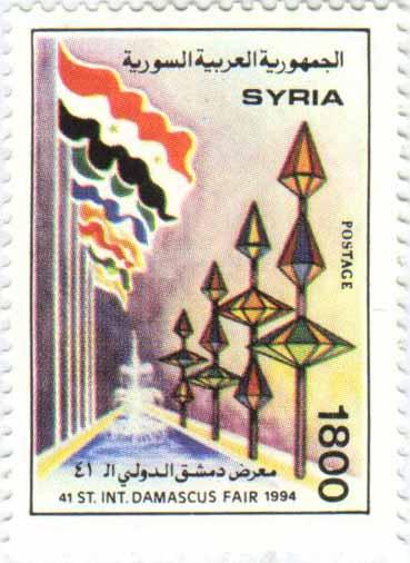 طوابع سورية 1994 - معرض دمشق الدولي الـ 41