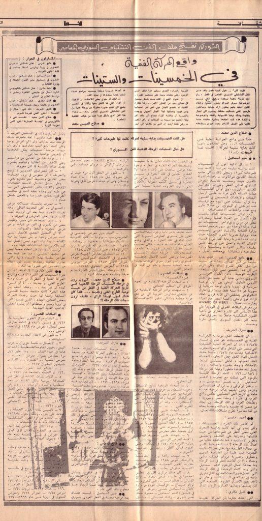 صحيفة - واقع الحركة الفنية السورية في الخمسينيات والستينيات
