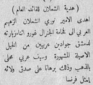 هدية نوري الشعلان إلى الجنرال غورو عام 1920