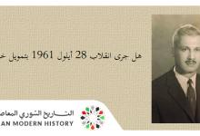 صورة موفق عصاصة.. هل جرى انقلاب 28 أيلول 1961 بتمويل خارجي؟ (2 من 2)