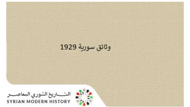 صورة وثائق سورية 1929