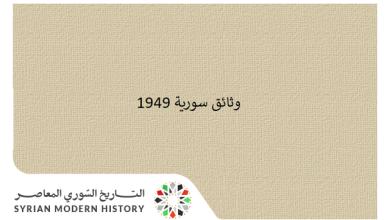 صورة وثائق سورية 1949