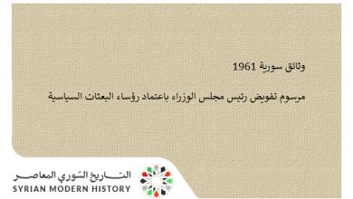 صورة وثائق سورية 1961- مرسوم تفويض رئيس مجلس الوزراء باعتماد رؤساء البعثات السياسية