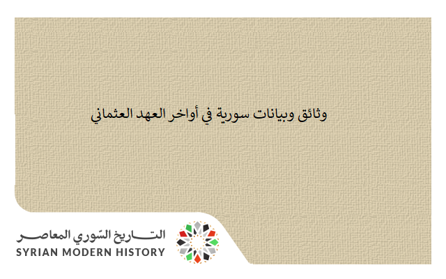 صورة وثائق سورية في أواخر العهد العثماني