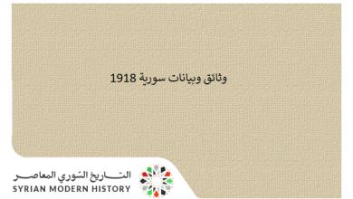 صورة وثائق سورية 1918