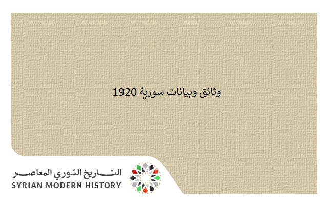صورة وثائق سورية 1920