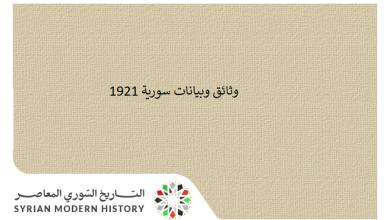 صورة وثائق سورية 1921