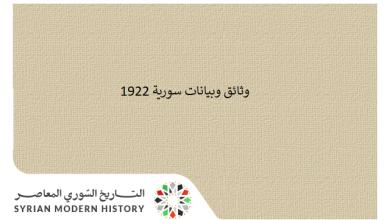 صورة وثائق سورية 1922