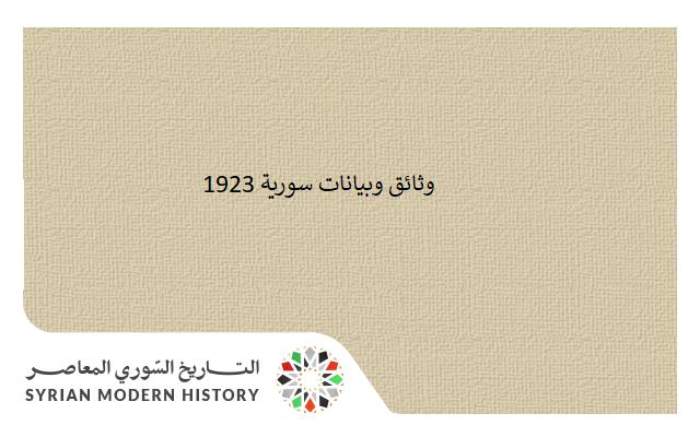 صورة وثائق سورية 1923