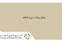 صورة وثائق سورية 1924