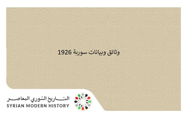 صورة وثائق سورية 1926