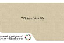 صورة وثائق سورية 1927