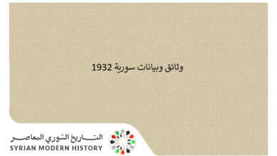 صورة وثائق سورية 1932