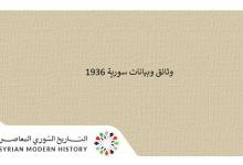 صورة وثائق سورية 1936