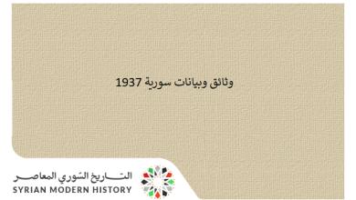 صورة وثائق سورية 1937