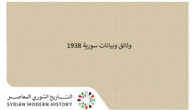 صورة وثائق سورية 1938