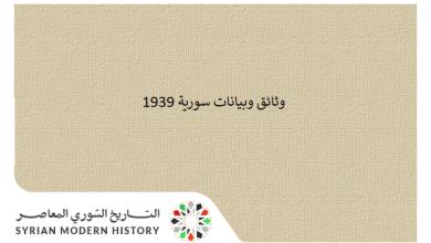 صورة وثائق سورية 1939