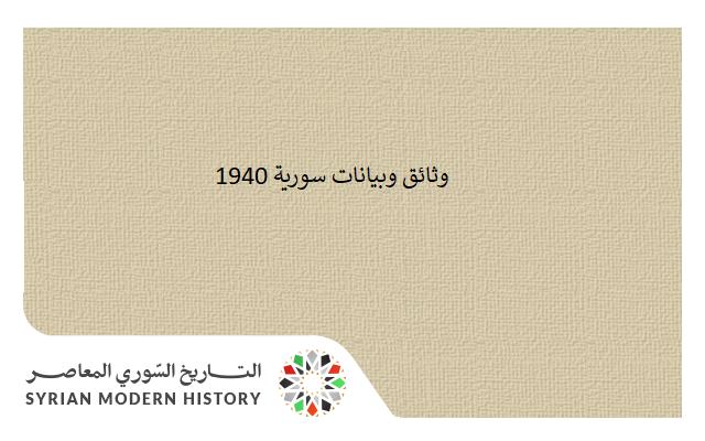 صورة وثائق سورية 1940