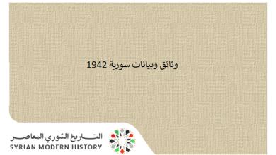 صورة وثائق سورية 1942